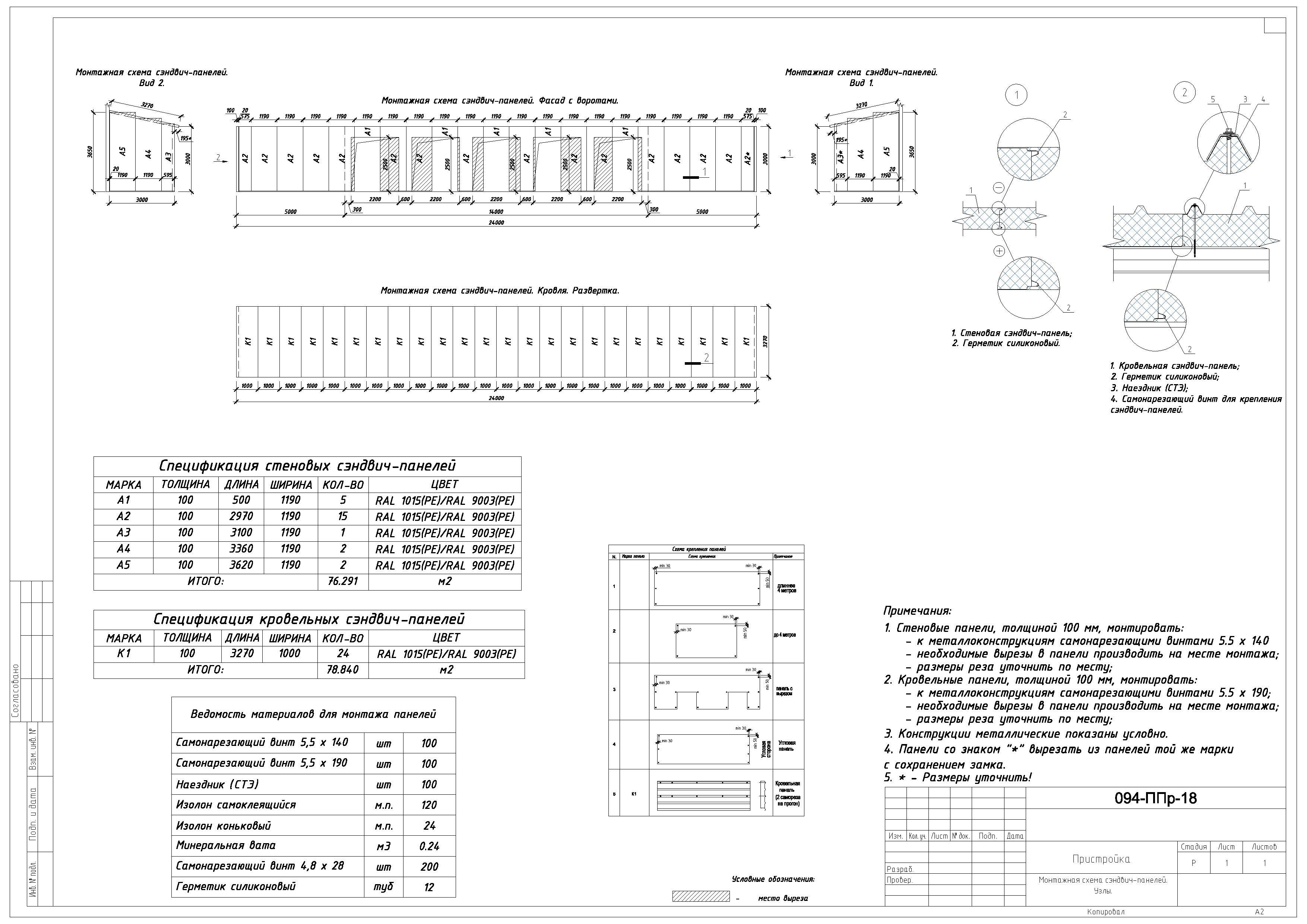 Схема раскладки пристройки