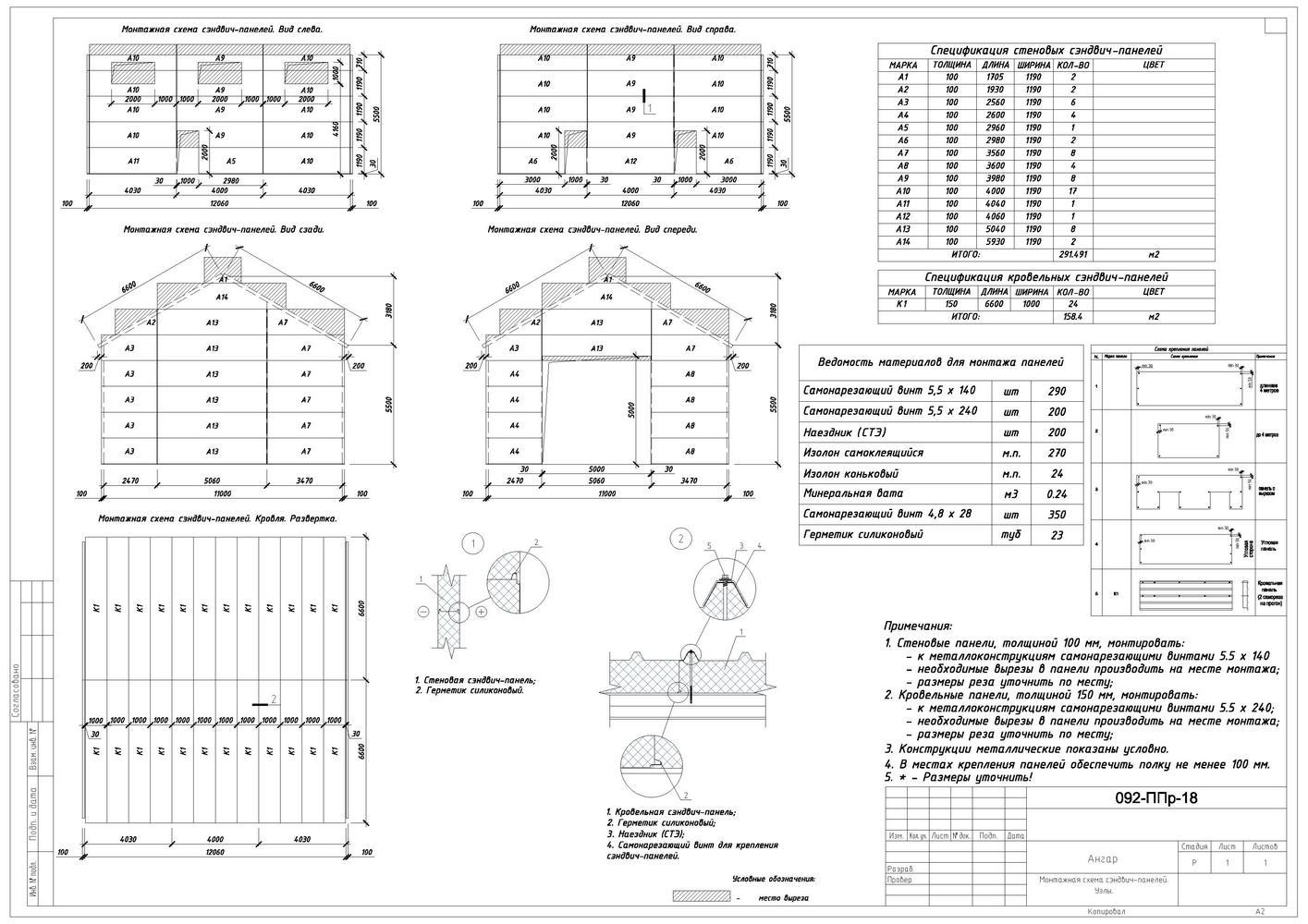 Схема раскладки ангара
